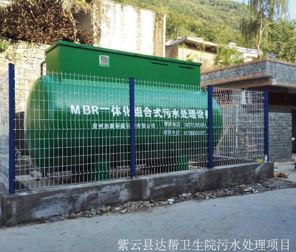 紫云县达帮卫生院污水处理项目