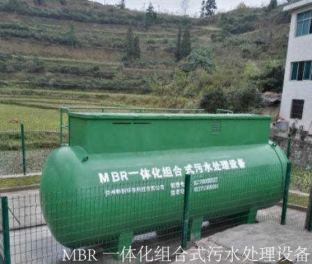 MBR-一体化组合污水处理设备