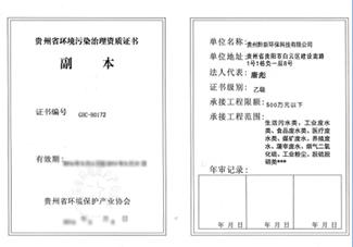 贵州省环境污染治理资质证书