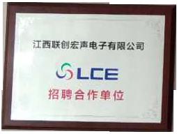 江西联创宏声电子有限公司招聘合作单位