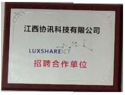 江西协讯科技有限公司招聘合作单位