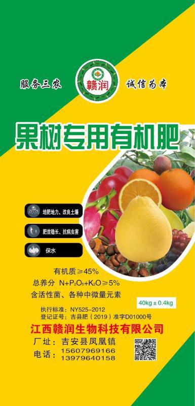 江西有机肥的七种施肥方法