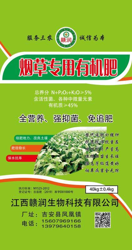 发酵有机肥养殖水产