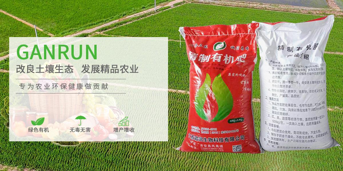 江西有机肥用于果树施肥的五大好处