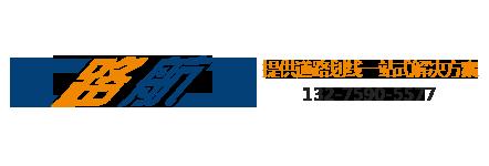 福州路航交通设施有限公司