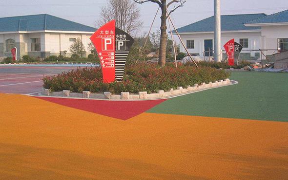 嵌入式彩色防滑路面