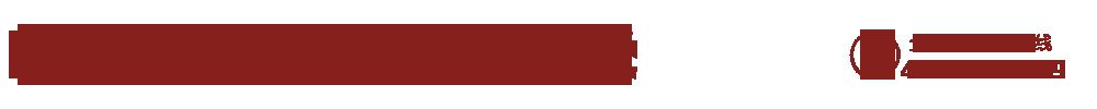 江西达森定制家居有限公司_Logo