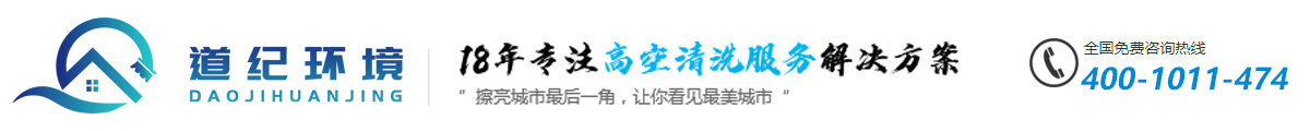 北京道纪环境工程服务有限公司