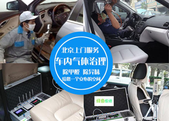 车内空气检测治理