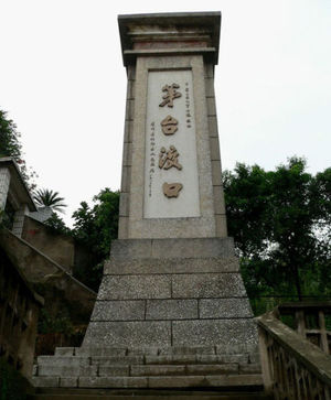 茅台渡口纪念碑