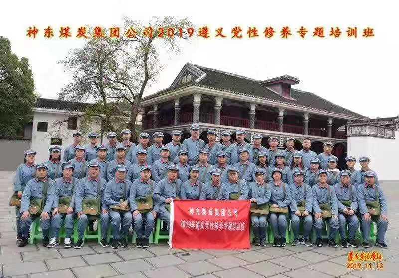 神东煤炭集团公司2019遵义党性修养专题培训班