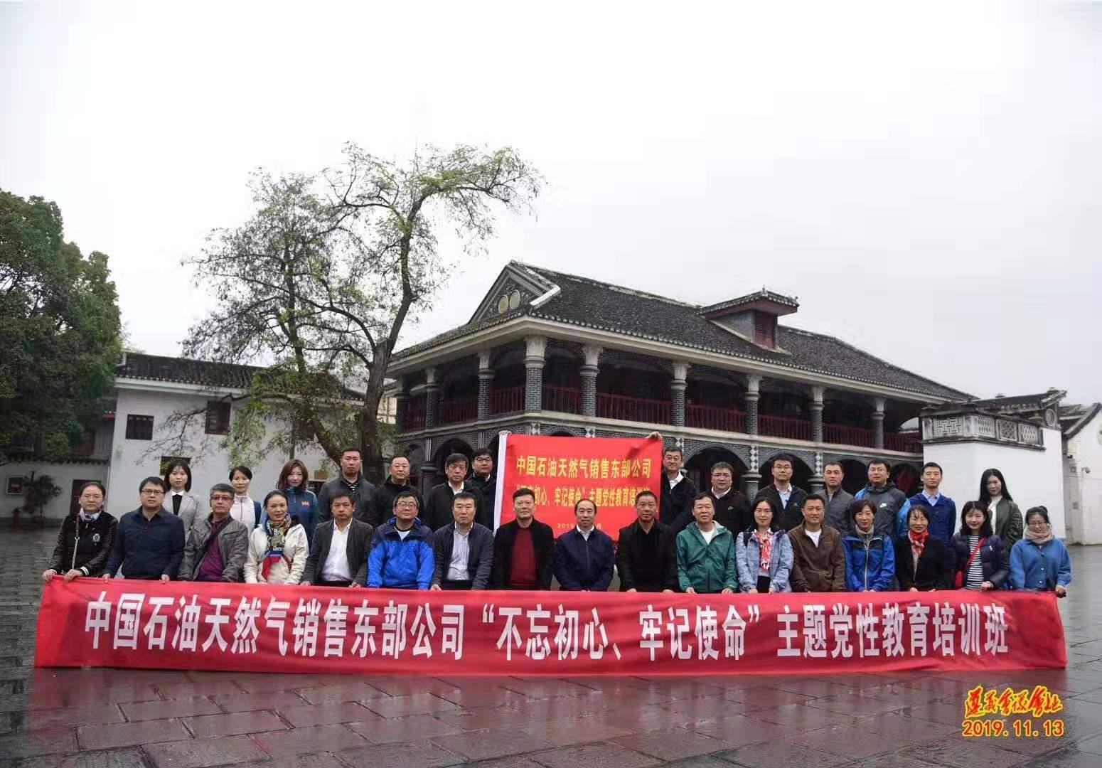 """中国石油天然气销售东部公司""""不忘初心、牢记使命""""主题党性教育培训班"""
