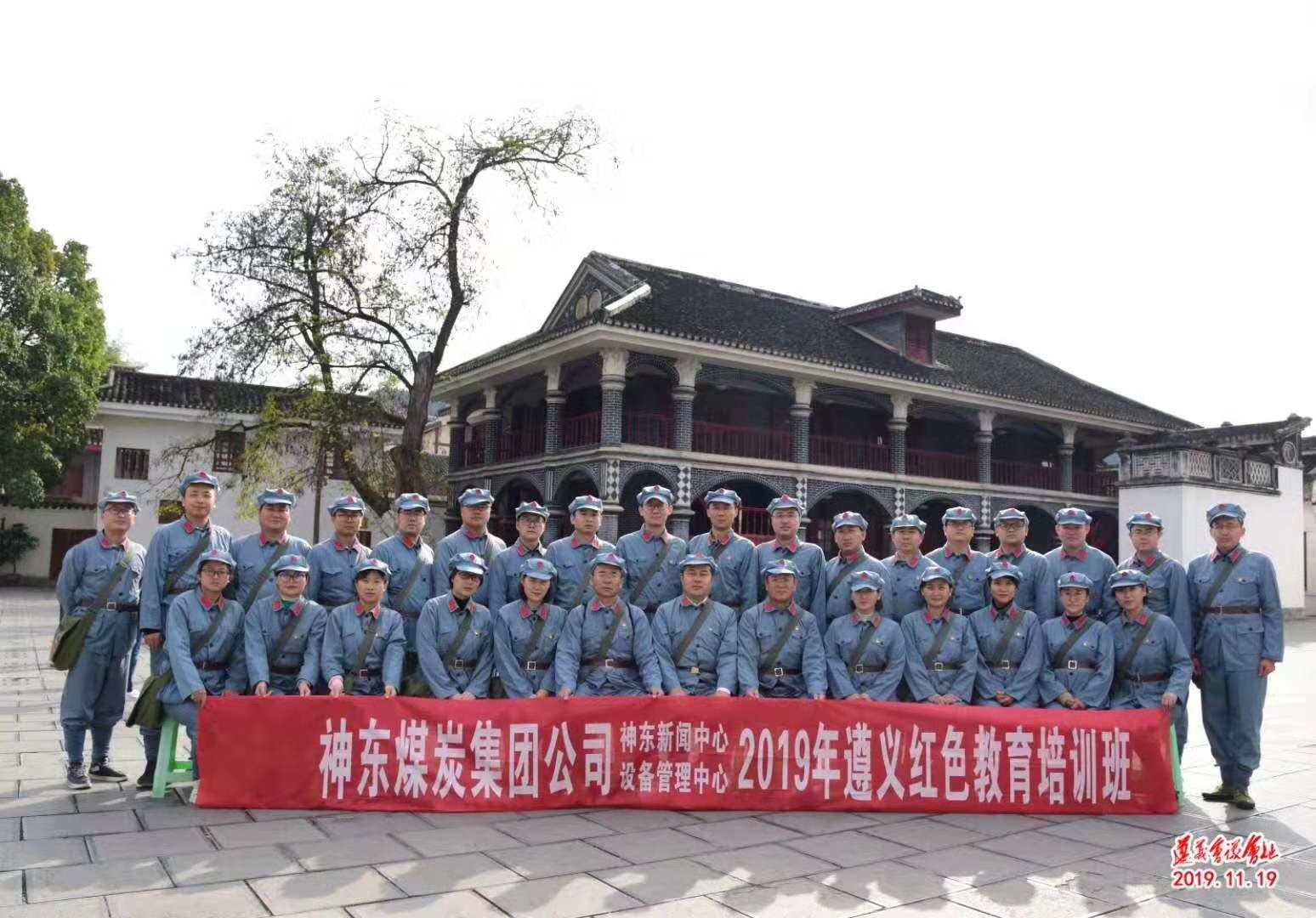 神东煤炭集团公司(神东新闻中心、设备管理中心)2019年遵义红色教育培训班