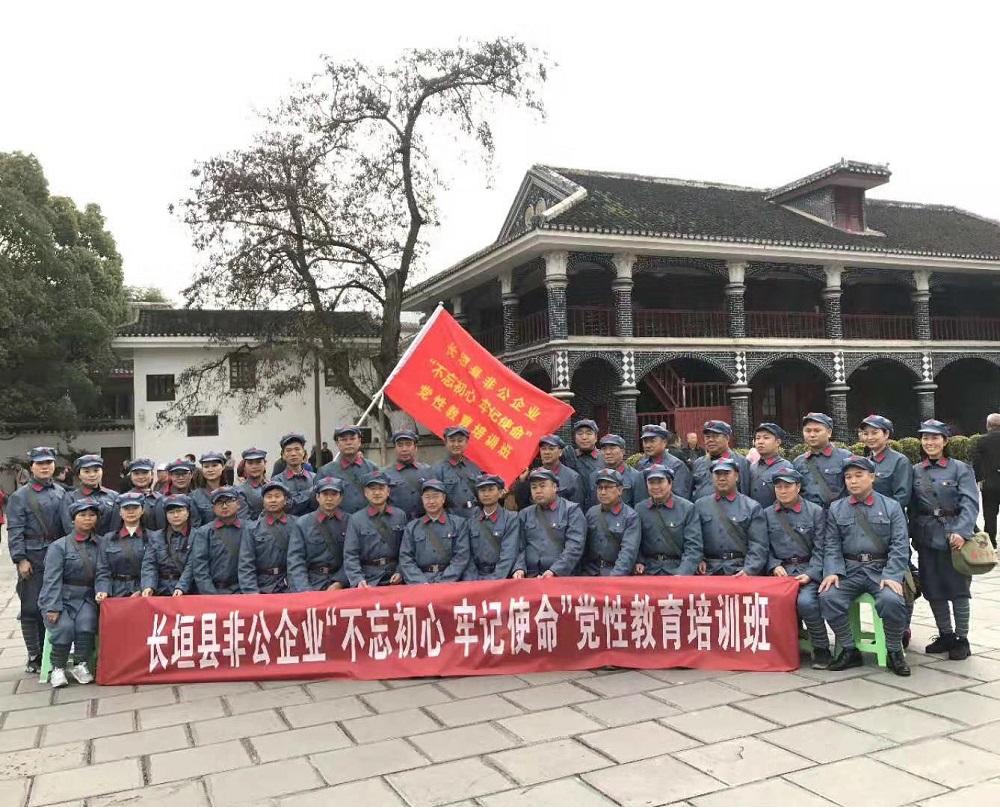 """长垣县非公企业""""不忘初心 牢记使命""""党性教育培训班"""