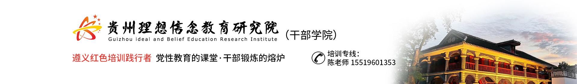 贵州理想信念教育研究院遵义干部红色教育培训中心