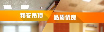卫生间装修材料集成吊顶与铝扣板吊顶对比 选择适合你的