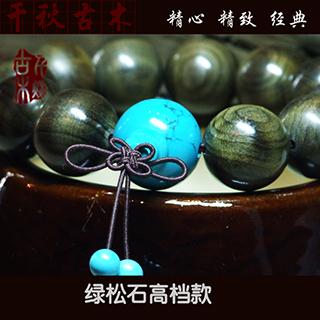 重庆绿松石工艺加工厂