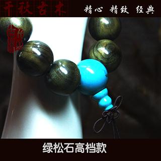 重庆绿松石加工及原料销售