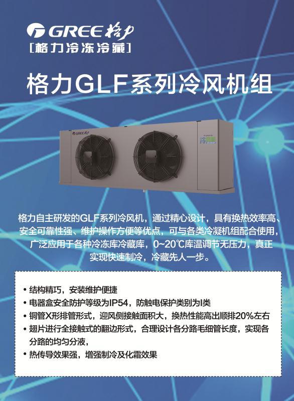格力GLF系列冷风机组