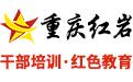 重庆红岩教育基地