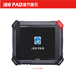 全配王i80 PAD 钥匙遥控匹配仪节气门保养灯归零