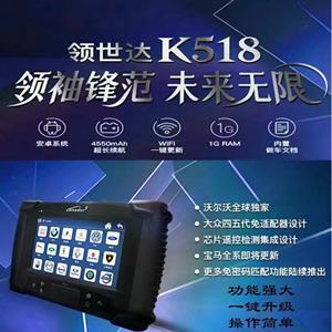 领世达K518汽车诊断匹配仪