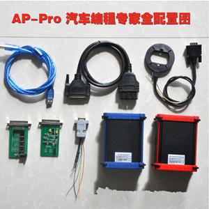 AP-Pro汽车编程专家-全功能版
