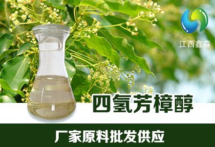 四氢芳樟醇