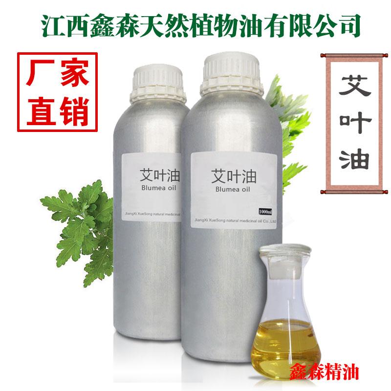 植物精油公司