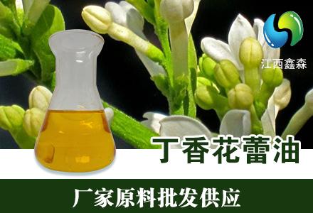 丁香花蕾油