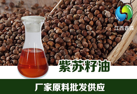 紫苏籽油的提取工艺