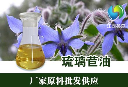 基础油琉璃苣籽油