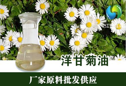 菊科植物精油万寿菊