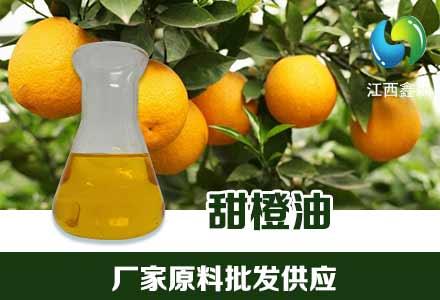 柑橘属甜橙精油