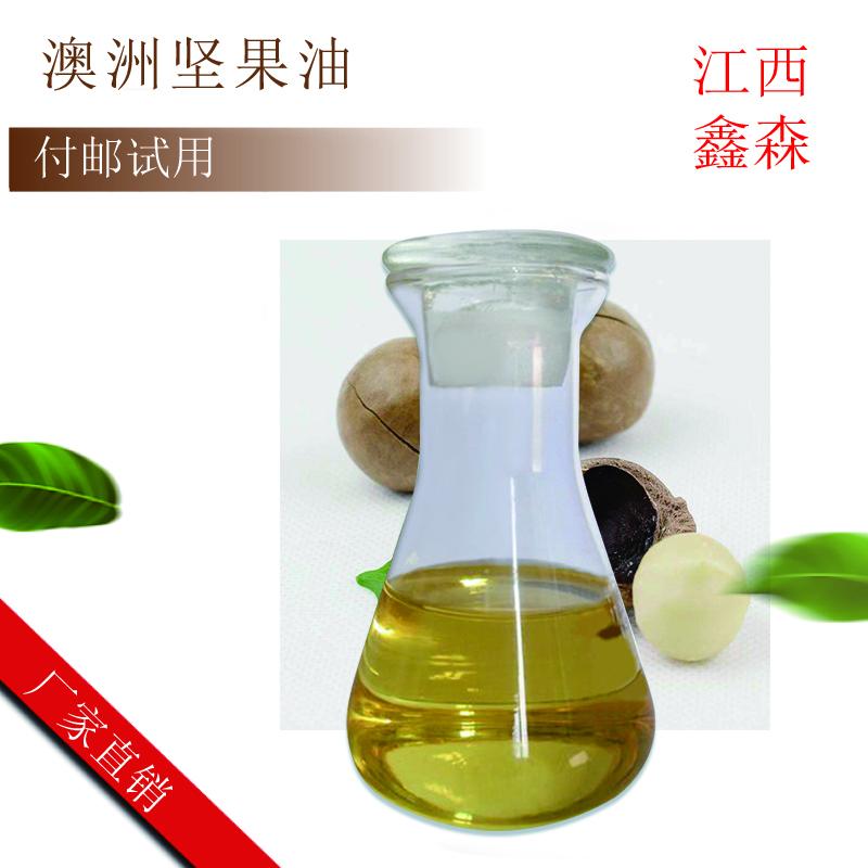 澳洲坚果油