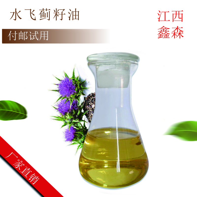 水飞蓟籽油