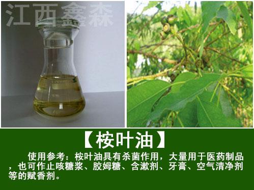 桉叶油批发分享精油的分类与使用禁忌