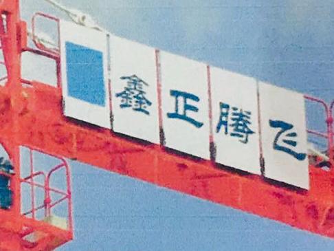 北京住总集团有限责任公司工程总承包部