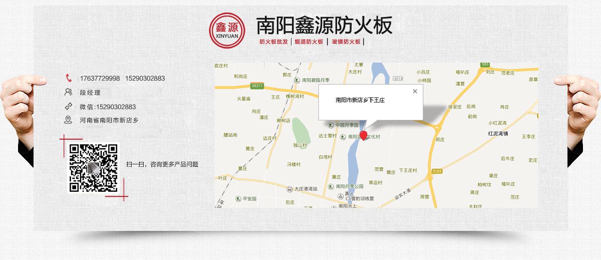 南阳鑫源防火板批发厂家地图