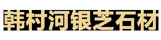 北京市韩村河银芝石材经销部