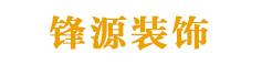 北京锋源装饰工程有限公司