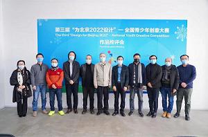 """""""为北京2022设计""""——全国青少年创意大赛评审结束"""