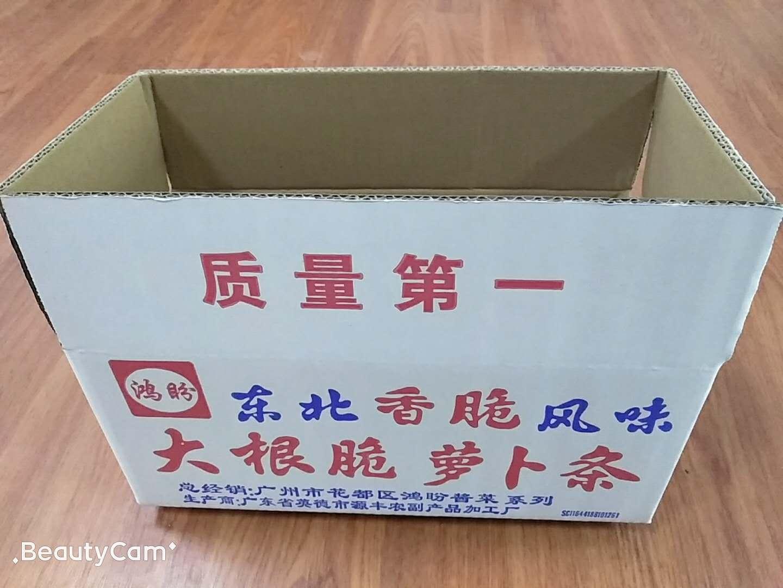 五层外白里黄五层彩色印刷瓦楞纸箱