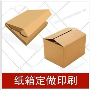 纸箱怎么定做?定做纸箱注意哪些问题