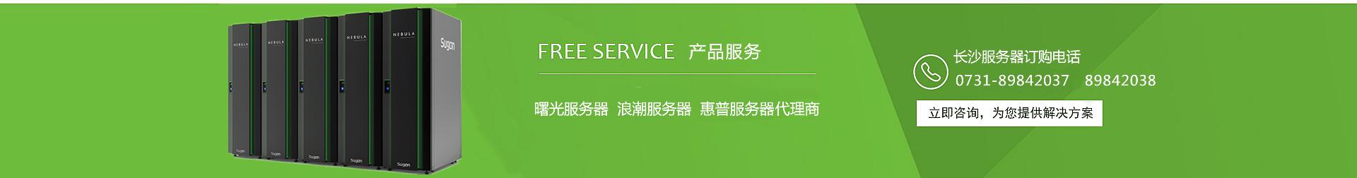 长沙曙光服务器