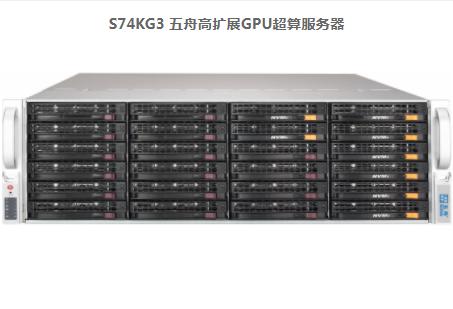 五舟S74KG3高扩展GPU超算服务器