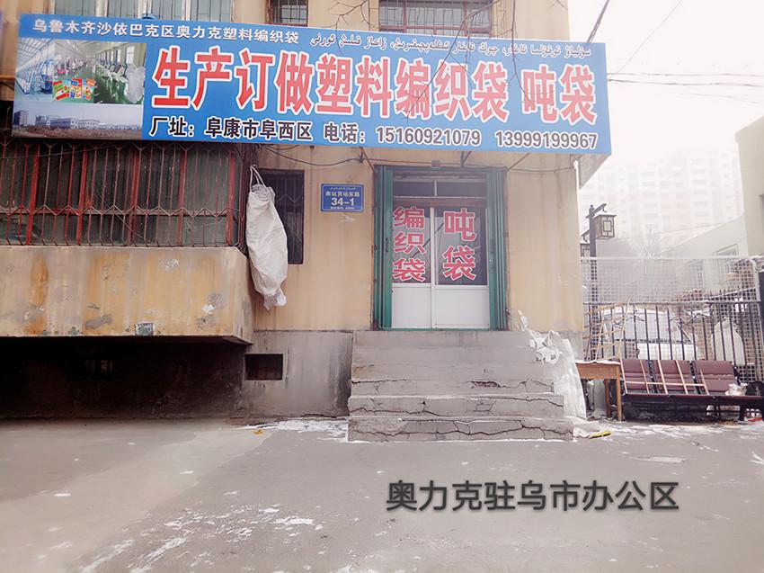 新疆编织袋厂家2