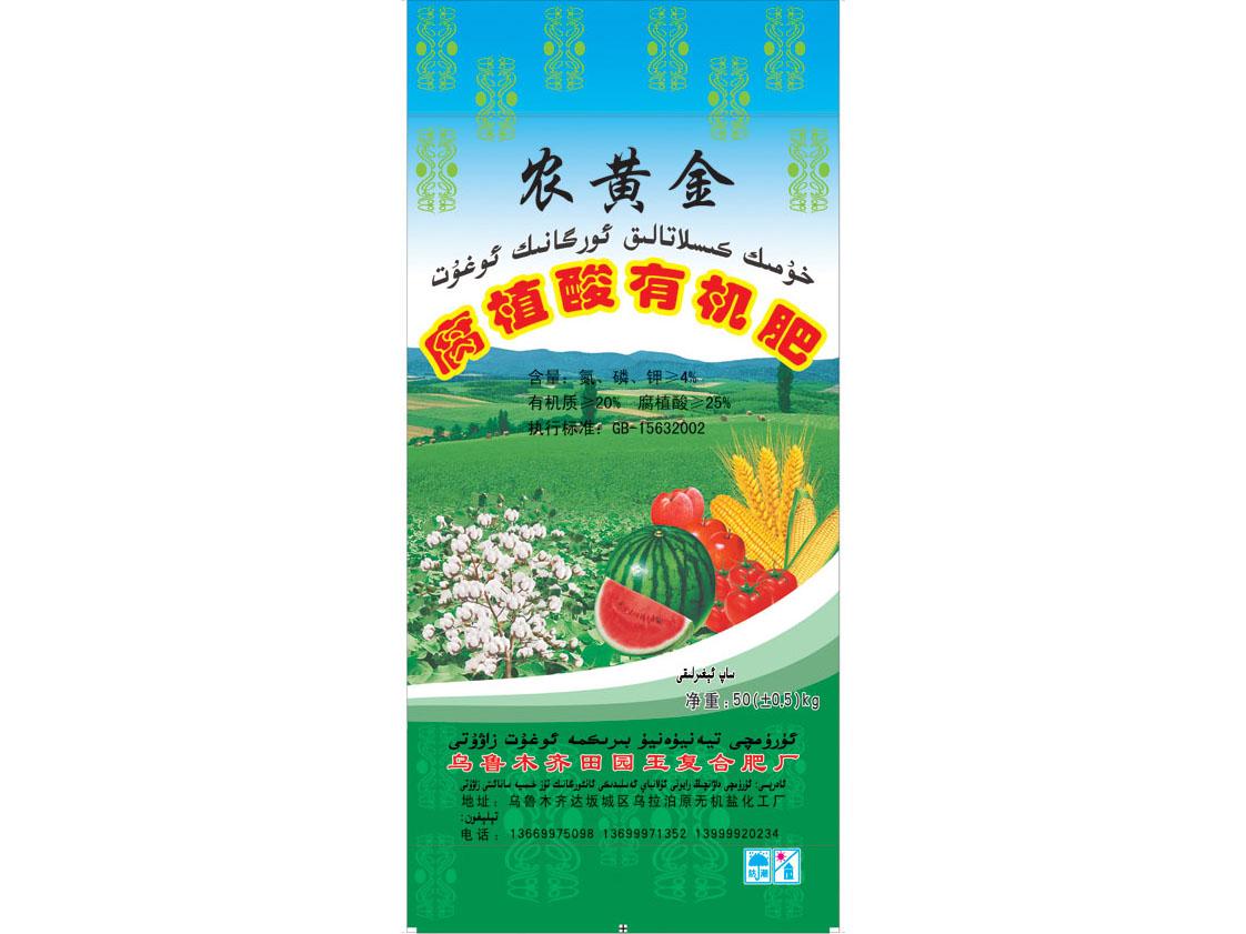 新疆编织袋5