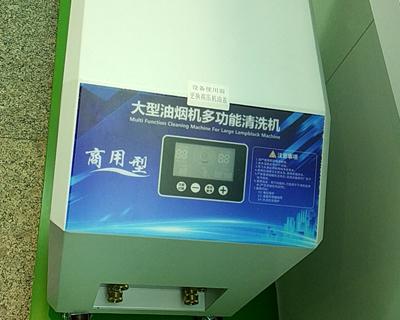 大型油烟机多功能清洗机