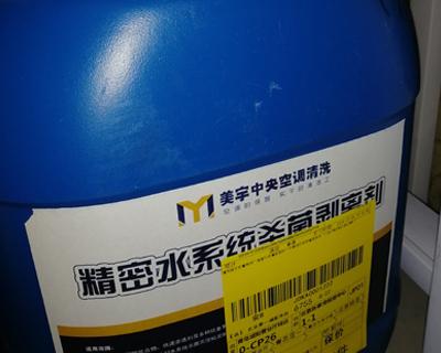 中央空调精密水系统杀菌剥离剂